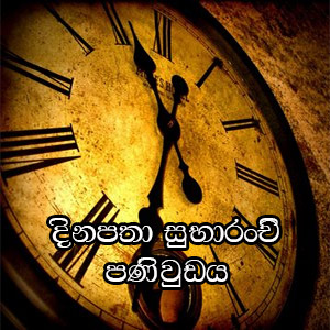 daily-gospel-in-sinhala