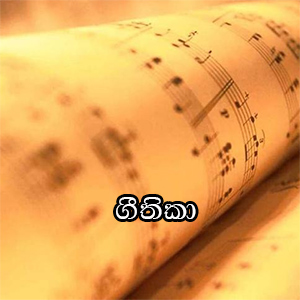 Sinhala Geethika | Free Mp3 Download