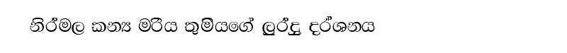 lurdu-darshanaya