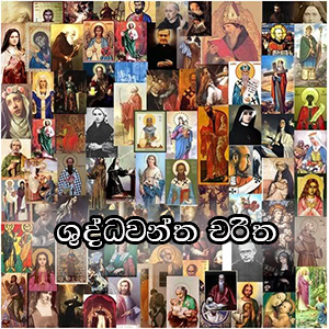 saints-in-sinhala