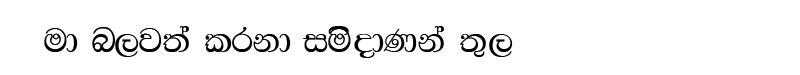 maa-balawath-karanaa-samidaanan-thula